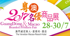 The Guangdong & Macao Branded Products Fair 2017