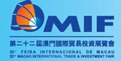 The 22nd Macao International Trade and Investment Fair (MIF)